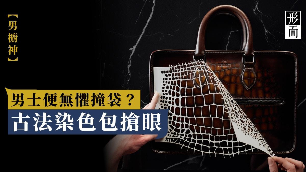 Berluti極致工藝為你定製皮具飾品|香港01|生活時尚