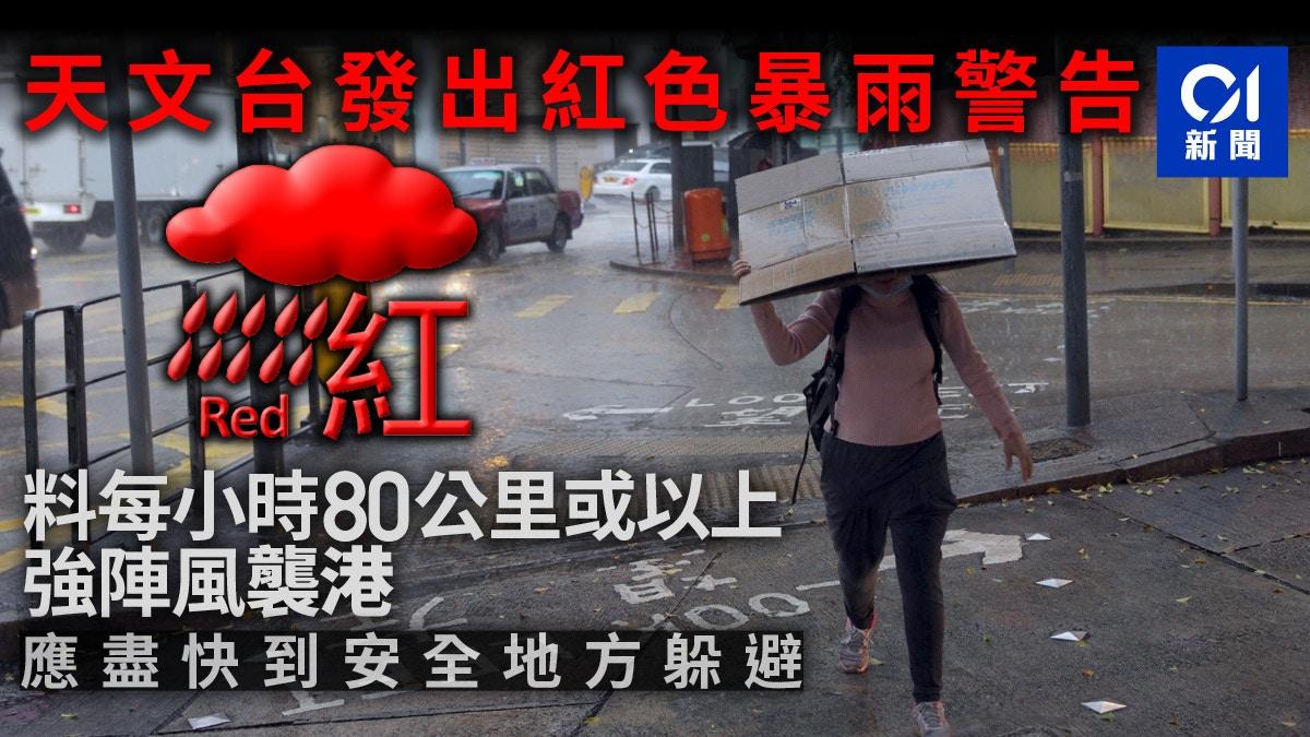 港聞 即時新聞,最新香港新聞,頭條新聞及專題報道 香港01