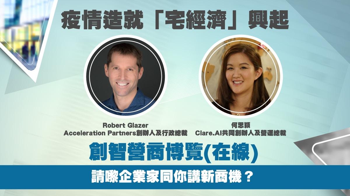 疫情造就「宅經濟」興起 嶄新經濟模式帶來什麼啓示?|香港01|財經快訊