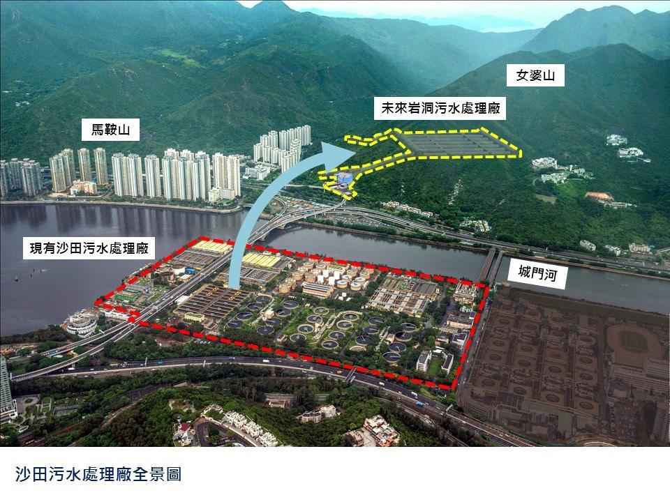 【巖洞工程】沙田污水處理廠 遷巖洞工程明年啟動 造價料數百億 香港01 社會新聞