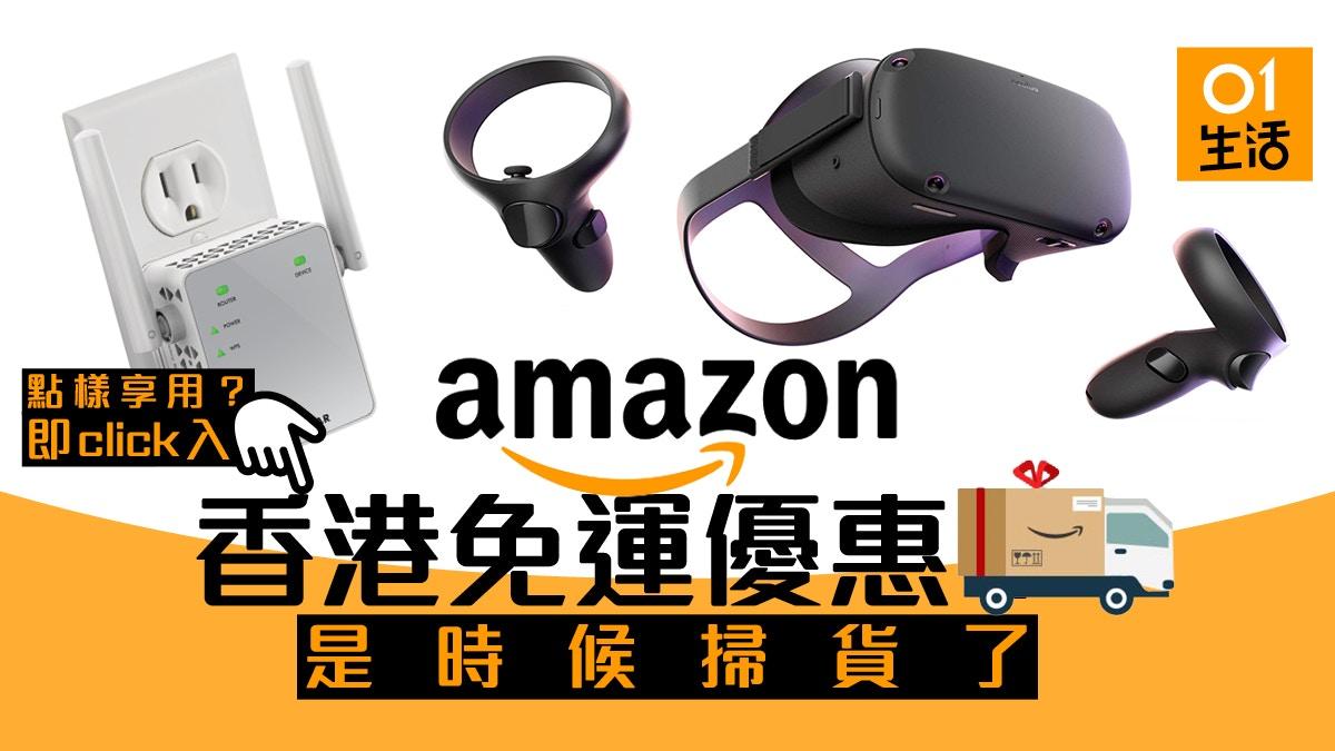黑色星期五Amazon網購送貨到香港免運優惠 即睇優惠結帳教學