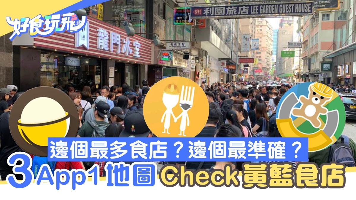 選黃藍食店靠三App一地圖 教你用WhatsGap 和你Eat Openrice 香港01 食玩買