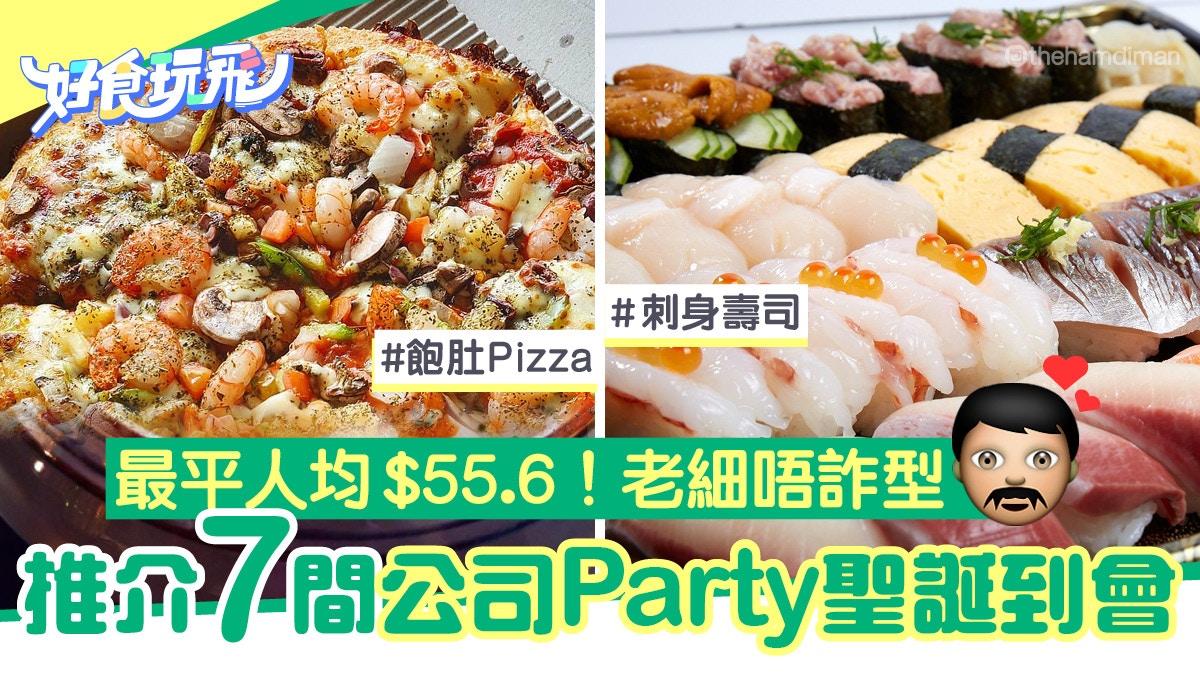 聖誕Party到會2019 公司聖誕派對7大外賣套餐 早烏優惠人均$56 香港01 食玩買