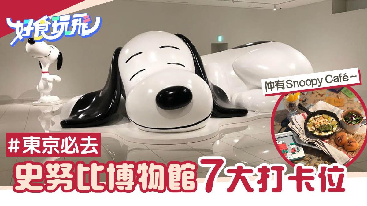 【東京Snoopy】史努比博物館重新開幕!7大打卡位睇Snoopy成長史|香港01|旅遊