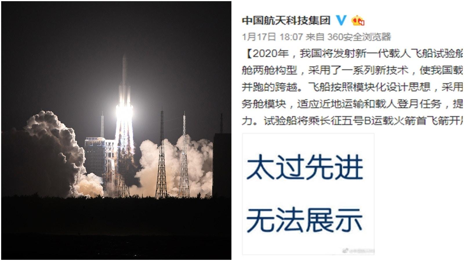 中國官宣將發射新一代載人飛船 因太過先進無法展示