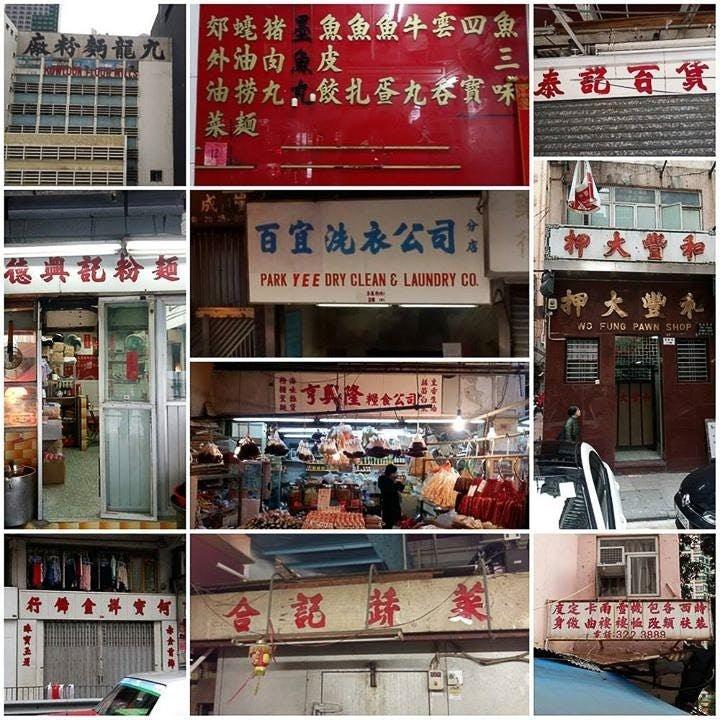 城街·招牌展覽:正在消失的香港夜景?關於霓虹招牌文化,成為了香港的縮影。 之后才慢慢了解到香港這種招牌林立,形象工程