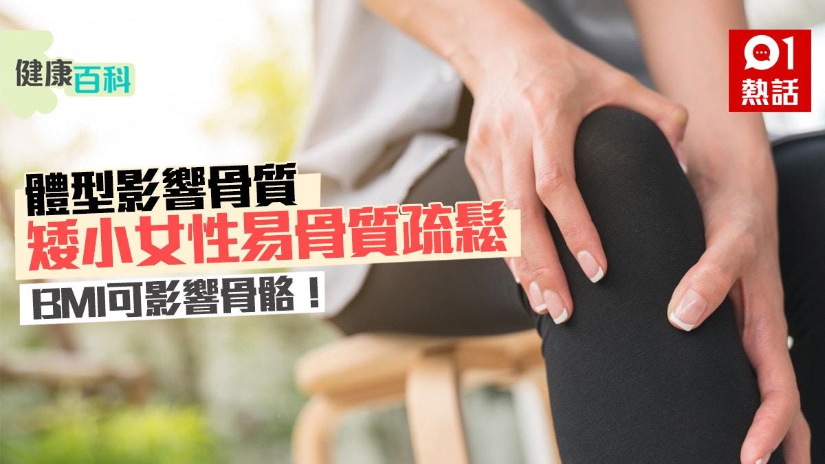 遠離骨質疏鬆|女性身型嬌小纖細易發病 骨骼最理想BMI值是這個|香港01|熱爆話題