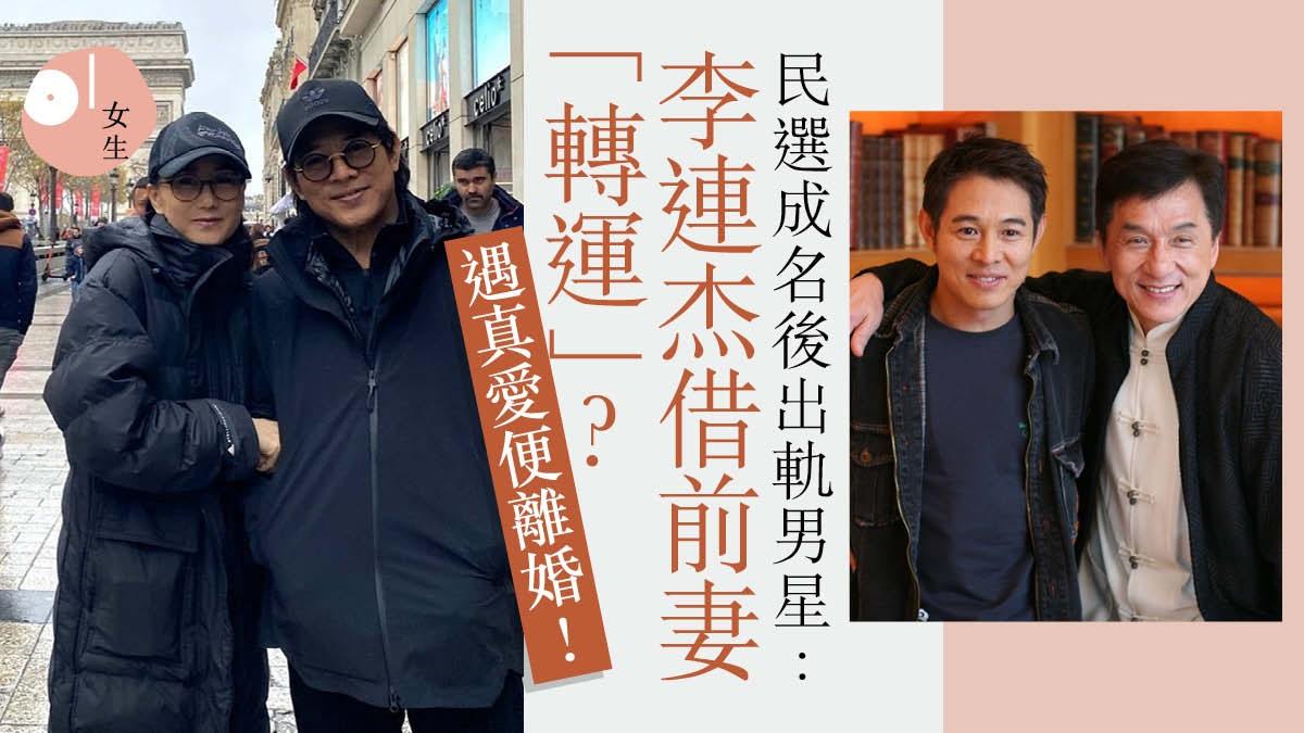 李連杰成龍被選為成名後棄糟糠男星:我見到另一個女人知道何謂愛