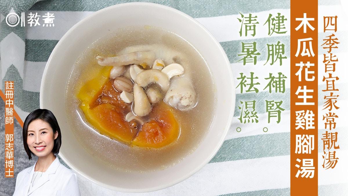 【健康湯水食譜】木瓜花生雞腳湯滋潤清甜 用咩木瓜煲湯好?