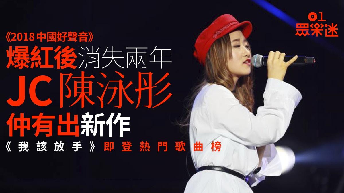 JC陳泳彤出道4年依然保持低調? 親自創作擺脫「J系女歌手」宿命|香港01|眾樂迷