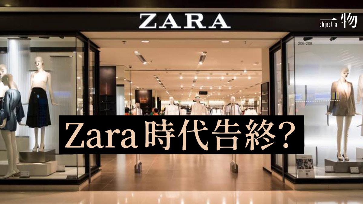 【Zara】疫情下關閉1200間分店 小資女生悲歌 快時尚要靠聯乘?