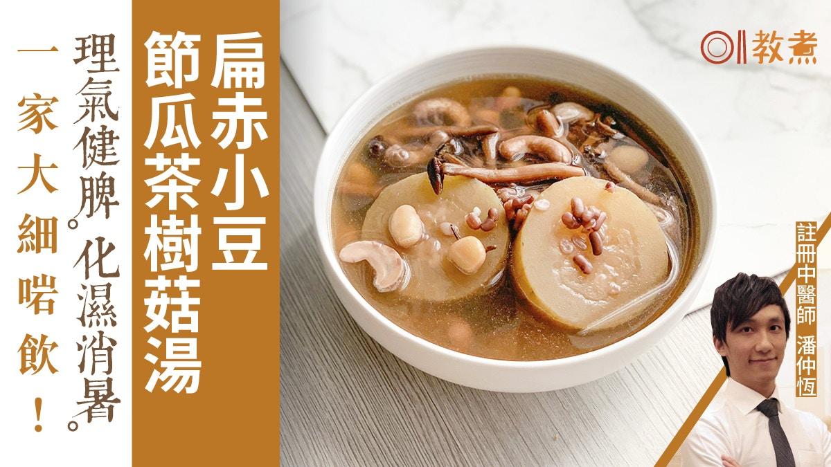 【夏至湯水食譜】扁赤小豆節瓜茶樹菇湯 理氣健脾化濕消暑 香港01 教煮