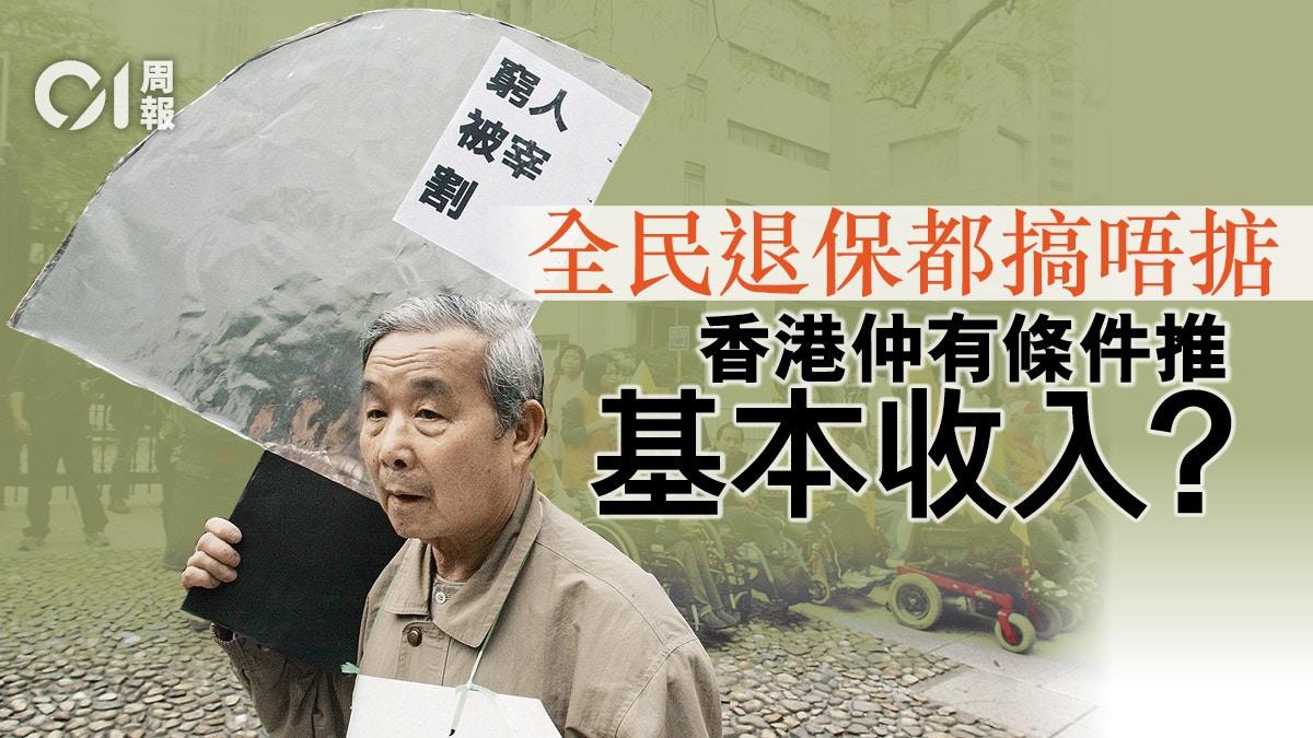 【社會保障】基本收入未必令人變懶 香港可有試驗空間? 香港01 周報