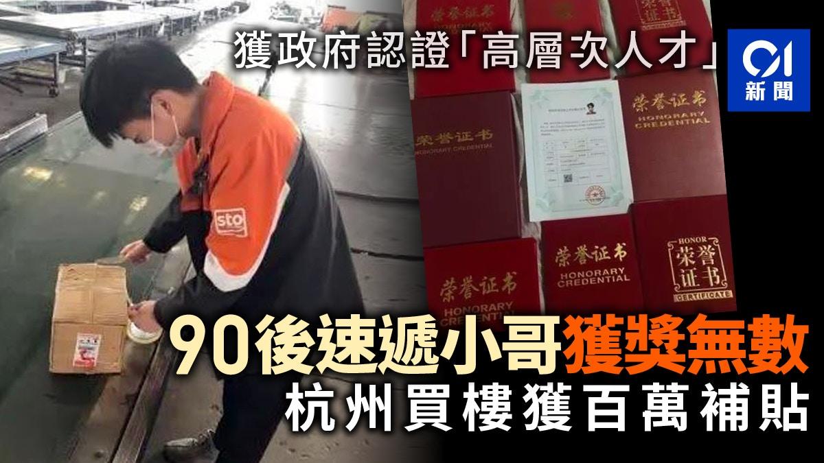 【行行出狀元】浙江25歲速遞員獲評高層次人才 得百萬元購房補貼 香港01 大國小事