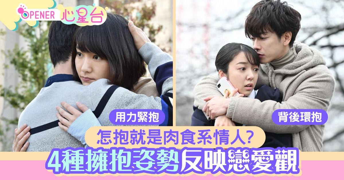 日本神準心理測驗 4種擁抱姿勢秒知戀愛性格 肉食女會這樣抱!|香港01|開罐