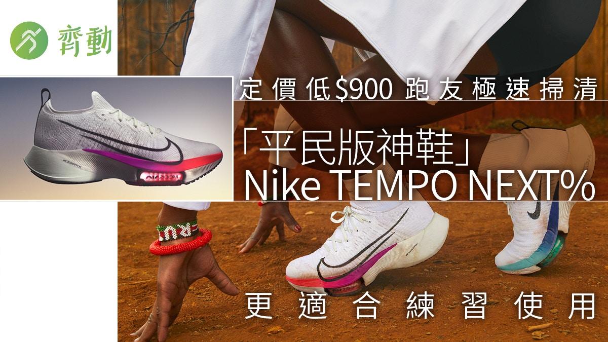 Nike平民版神鞋TEMPO NEXT% 與Alphafly NEXT%有看不見的分別|香港01|跑步
