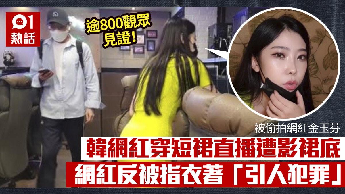 韓網紅直播遭男子偷影裙底 逾800觀眾直擊 翻查CCTV人贓並獲 香港01 熱爆話題