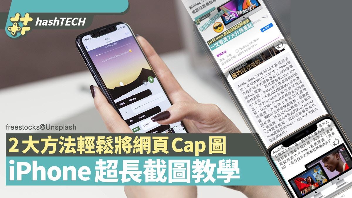 iPhone iOS13長截圖教學 2個方法將網頁完整CAP低好輕鬆