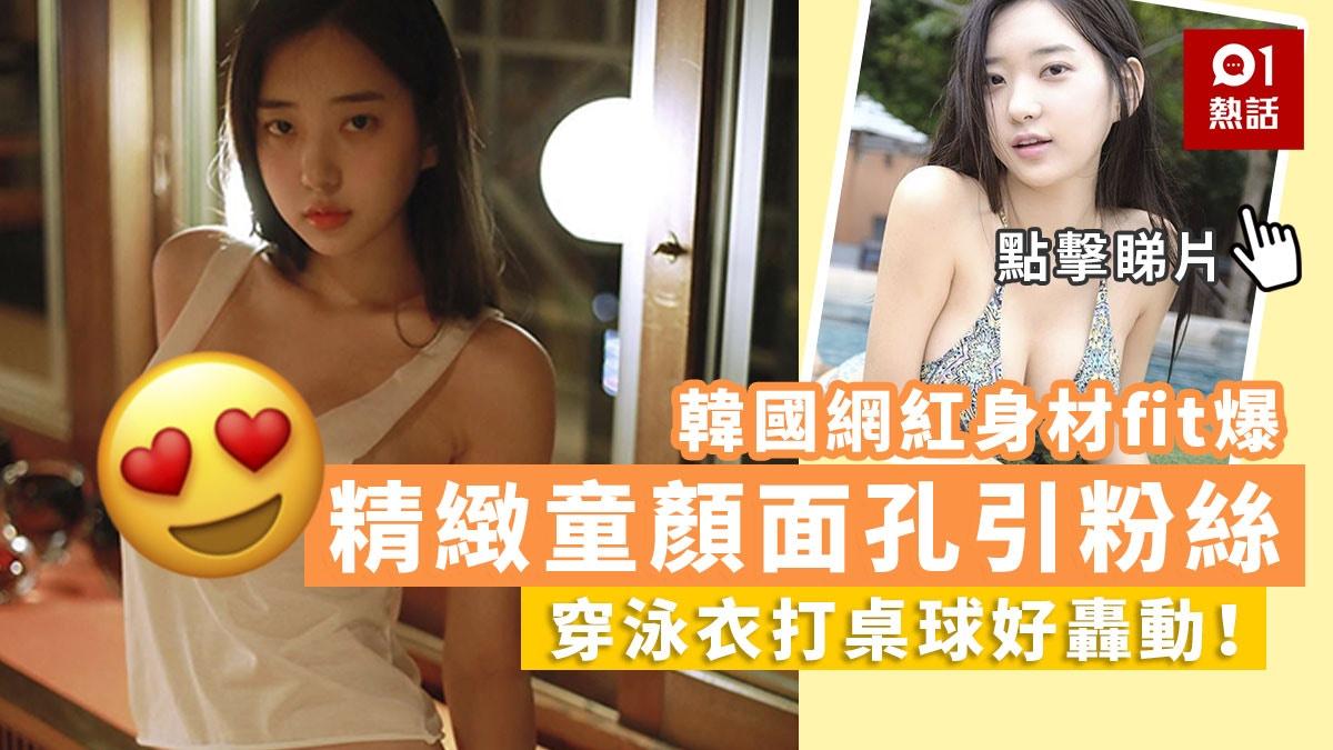 韓國網紅身材fit爆 精緻童顏面孔引粉絲 穿泳衣打桌球好轟動! 香港01 熱爆話題