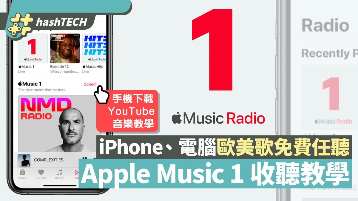 Apple Music 1 iPhone電腦歐美歌免費聽!附下載YouTube音樂教學|香港01|實用教學