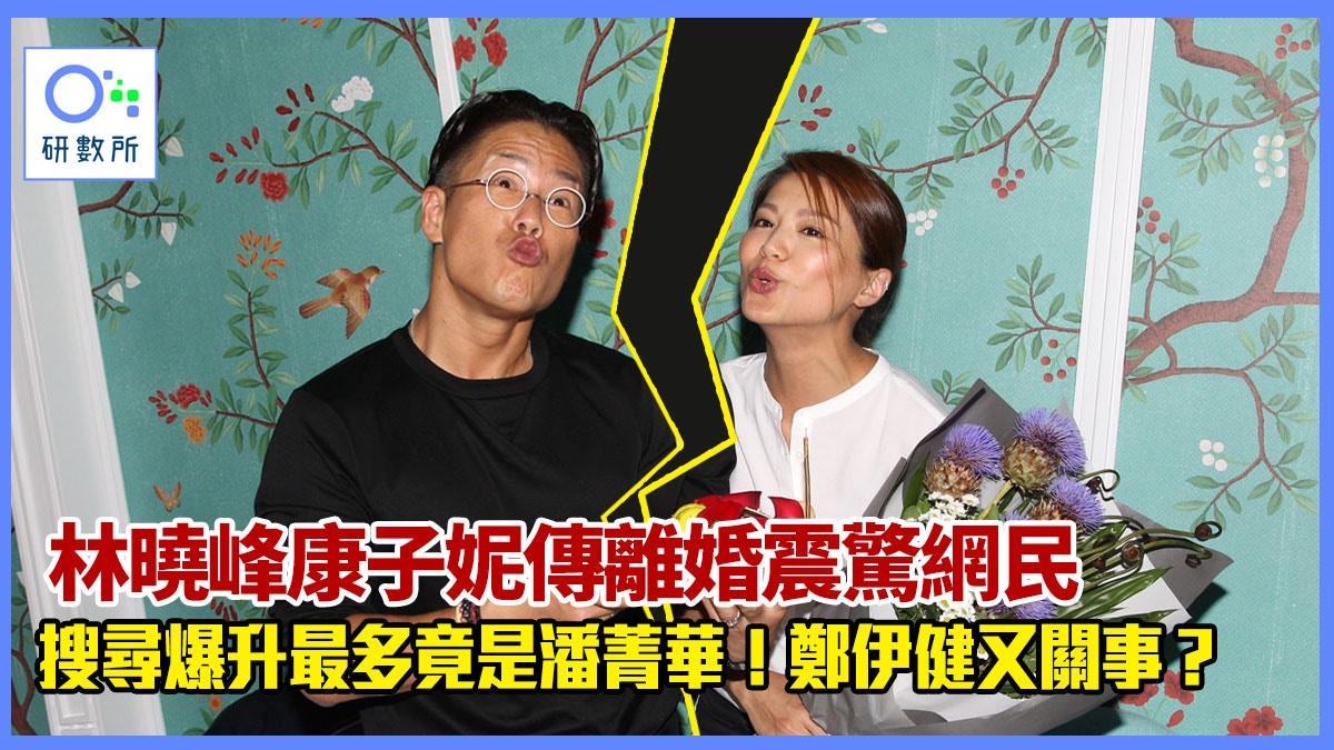 林曉峰康子妮婚變|網民最關注前女友潘菁華 盤點9對破滅童話|香港01|熱爆話題