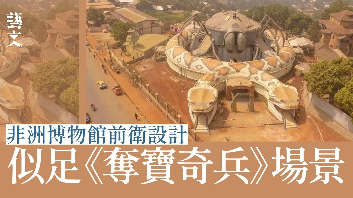 非洲喀麥隆決心保育文物 大網蛇博物館延續古文明象徵