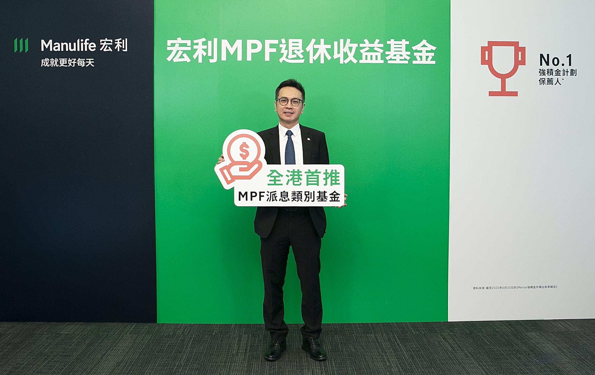 【MPF】宏利推派息類基金 冀年度化派息率4% 香港01 財經快訊