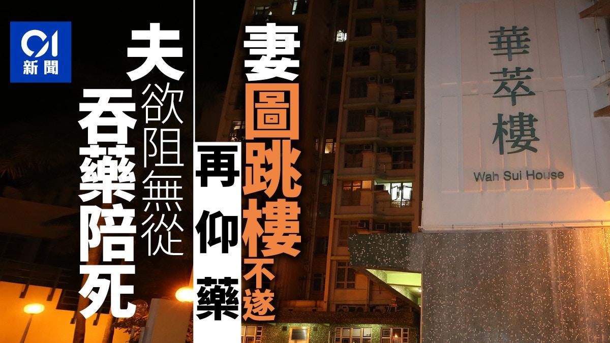 【珍惜生命】天華邨夫阻妻輕生不遂 吞藥陪死昏迷|香港01|突發