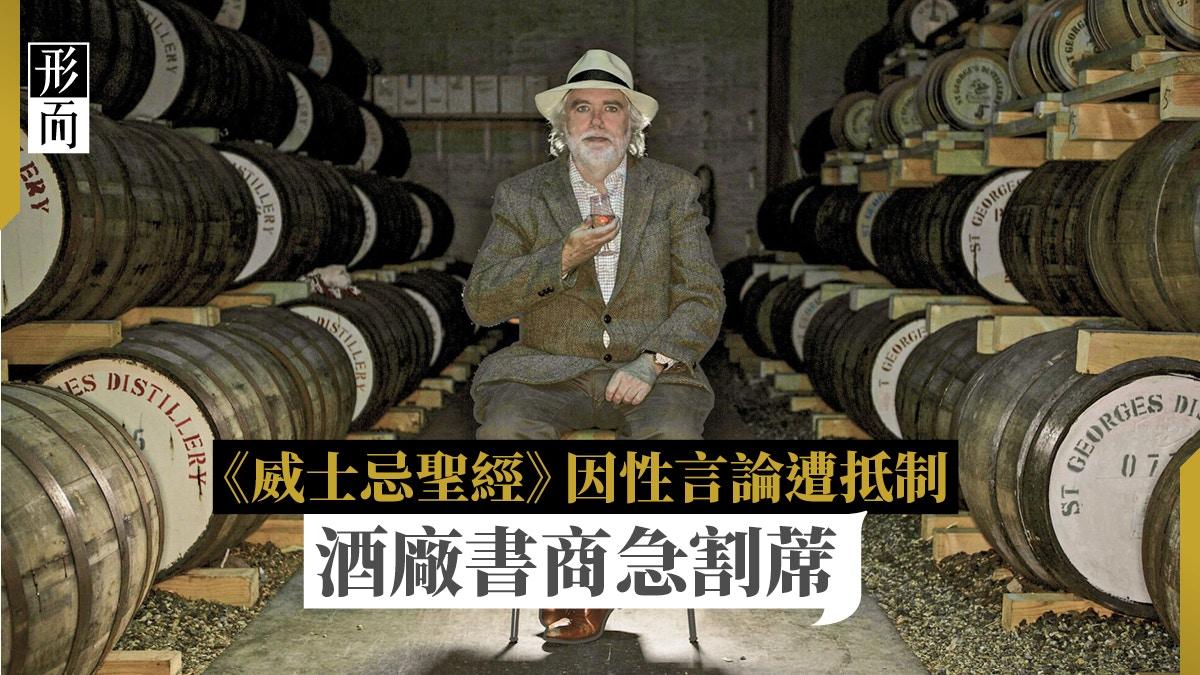 威士忌聖經剛出爐就遭抵制 Jim Murray在扮演威士忌界的上帝? 香港01 餐飲