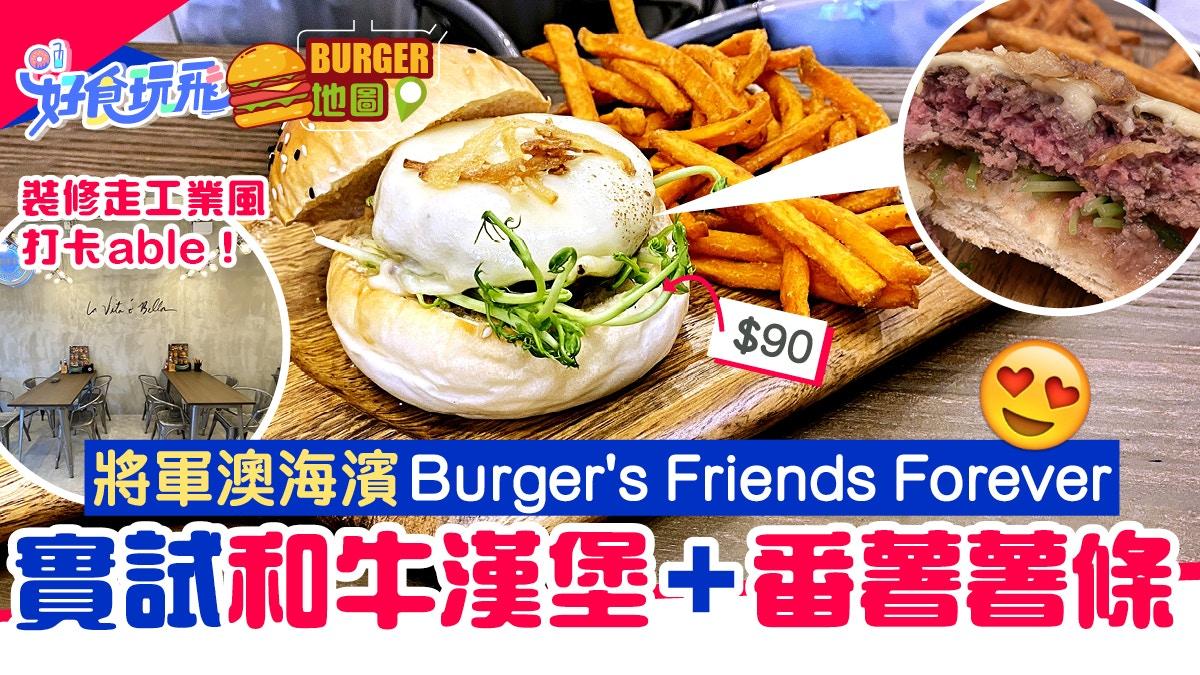 將軍澳海濱Burger'sFriendsForever實試和牛漢堡 番薯薯條夠香脆