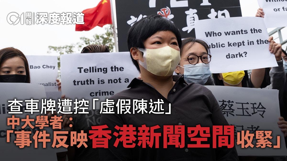 傳媒查冊關乎公眾利益 政府如何平衡私隱權與知情權?|香港01|周報