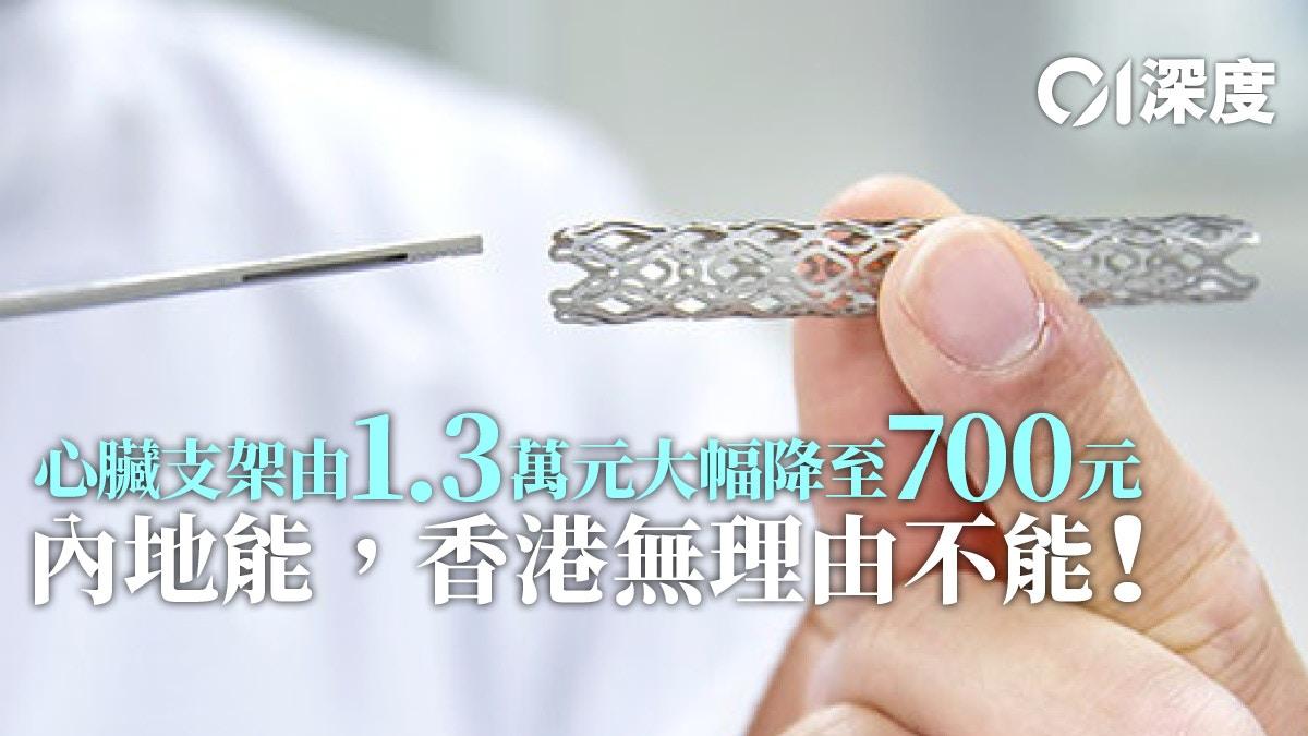 施政報告2020|內地700元心臟支架引發的香港醫改思考|香港01|周報