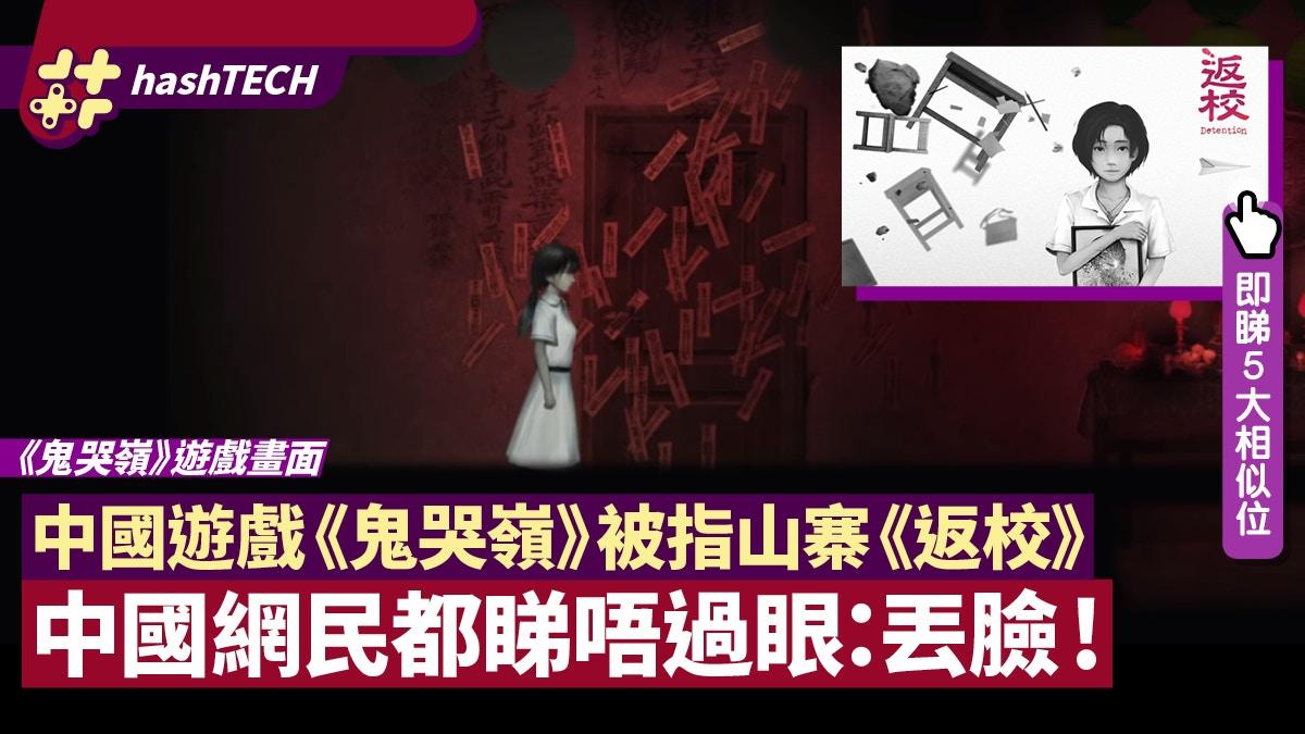 《鬼哭嶺》內地遊戲被指抄襲《返校》 風格/玩法等5大相似位比較|香港01|遊戲動漫