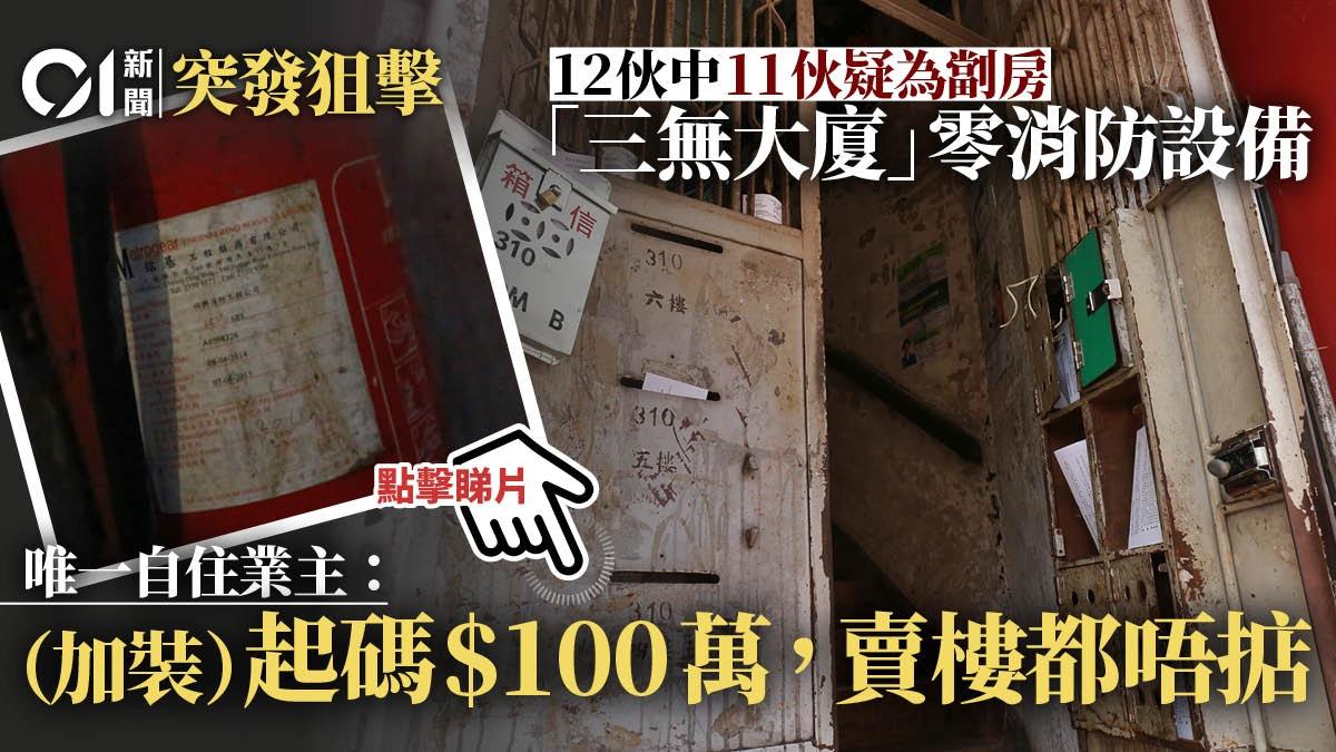 三無大廈零消防設備 唯一自住業主難孭百萬工程費﹕賣樓都唔掂|香港01|突發