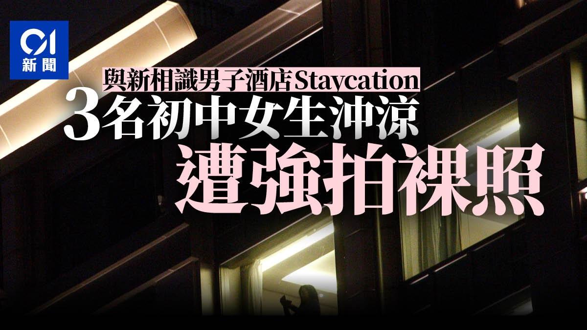 Staycation|3初中女生與新相識男子宅度假遭拍裸照 警拘2名少年|香港01|社會新聞