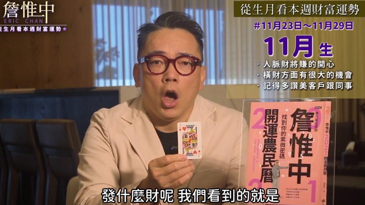 【詹惟中生日月份看財運】本周發財機會特別多 即睇如何有效把握|香港01|熱爆話題