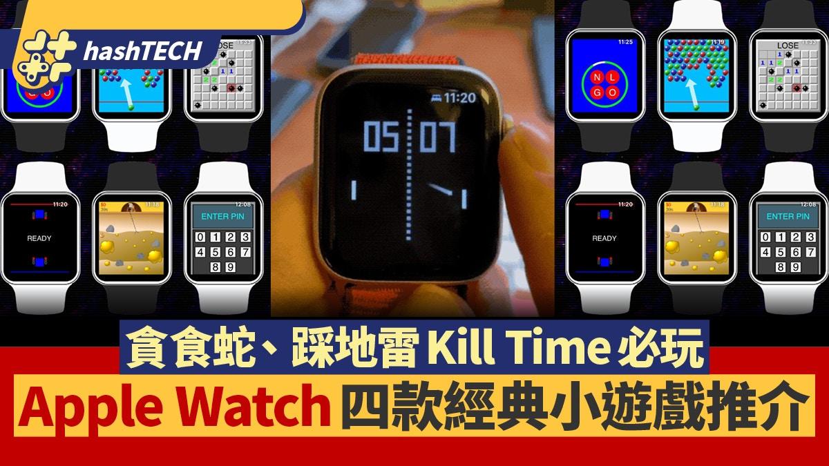 Apple Watch玩貪食蛇,踩地雷,Pong 4款手錶經典遊戲App推介|香港01|實用教學