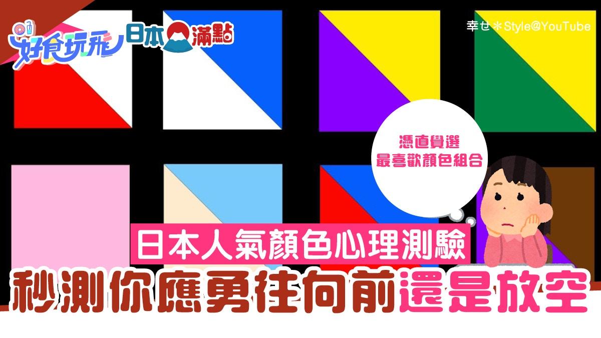 日本神準心理測驗!直覺選出最愛顏色 秒測應勇往直前定放慢腳步|香港01|旅遊
