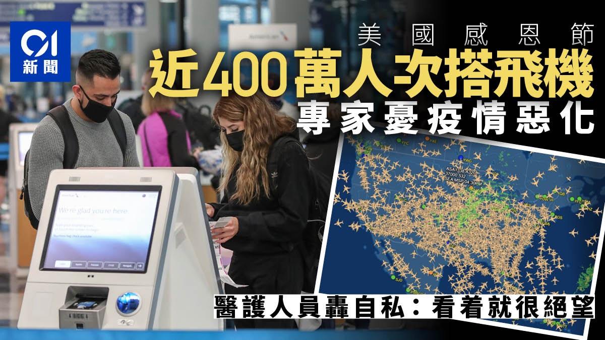 感恩節|美國近400萬人次搭飛機航空圖密密麻麻 專家憂疫情惡化|香港01|即時國際
