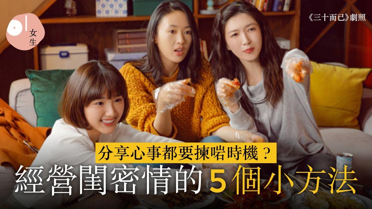 閨蜜感情都會淡?5個方法經營友情 不常見也能友誼永固︳女生共鳴|香港01|知性女生