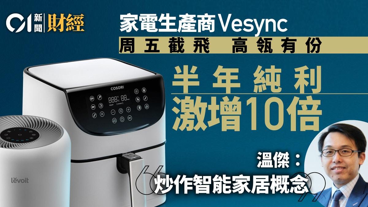 市盈率逾百倍 家電股Vesync IPO抽唔抽? 溫傑:炒智能家居概念 香港01 財經快訊