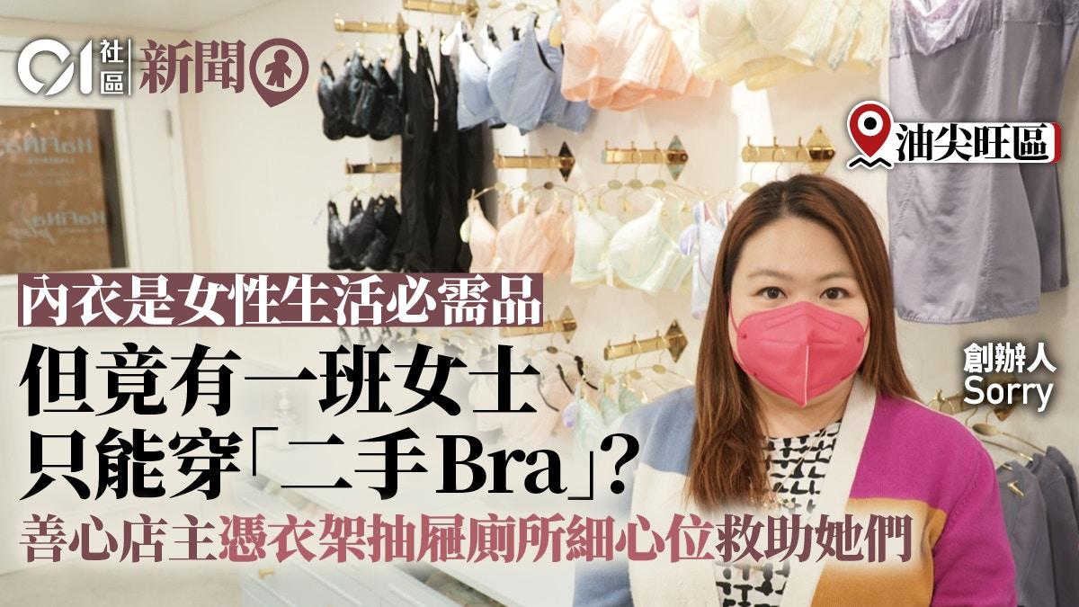 殘疾女士只能穿二手Bra? 善心店主打造首間無障礙內衣店 香港01 18區新聞