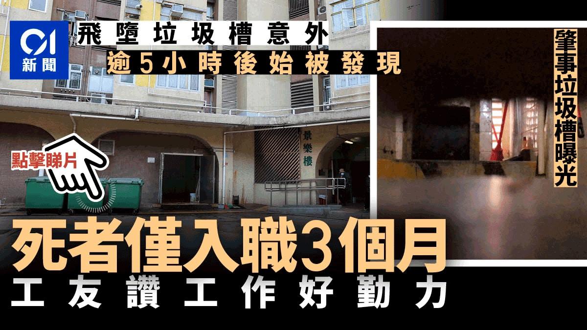 奪命垃圾槽 死者兼職山景清潔工3個月墮槽亡 工友指設計有問題 香港01 突發