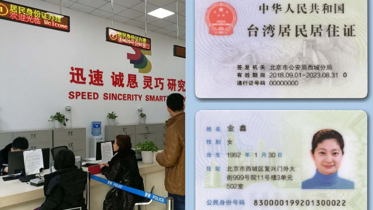 【首次申請免費】港澳臺居住證式樣公布 與內地身份證幾乎一樣|香港01|即時中國