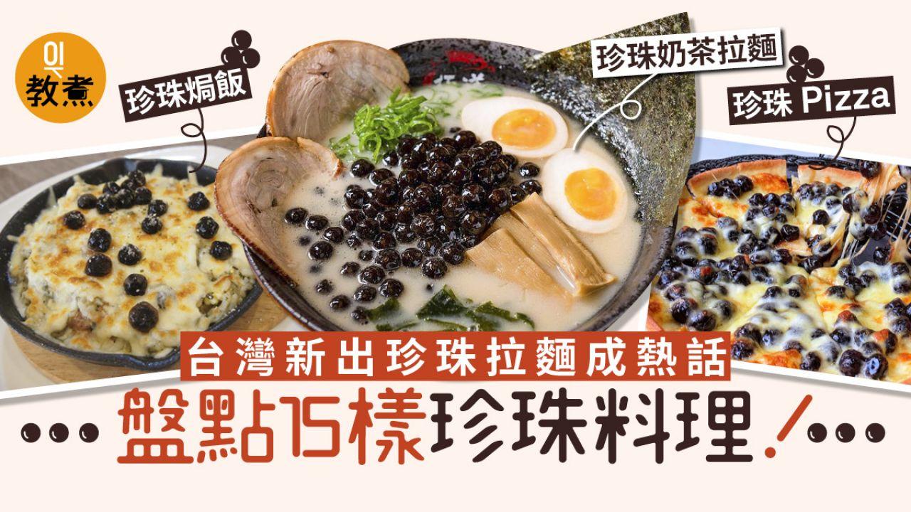 【珍珠奶茶拉麵】臺拉麵店推創意料理 開店兩小時賣光