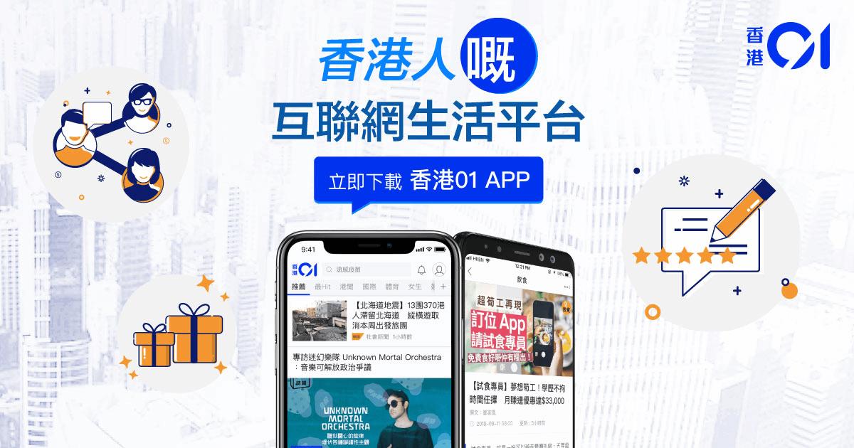 香港01 HK01 App 新聞資訊及生活服務應用程式