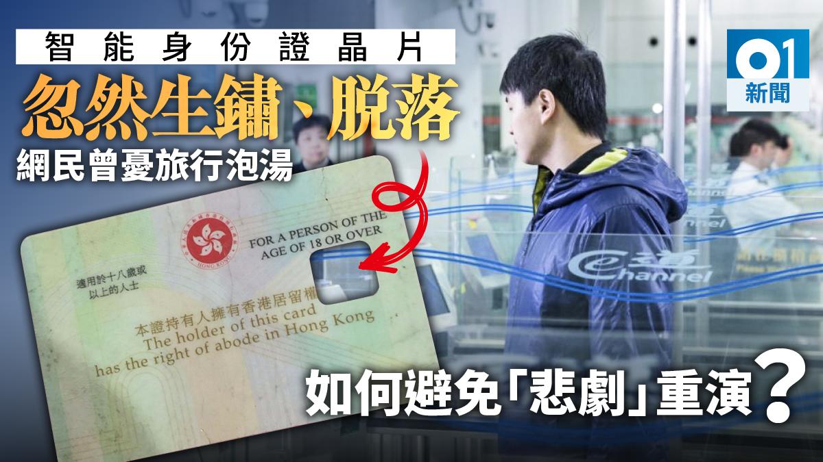 【身份證】首代智能身份證劣評如潮 晶片生鏽脫落 e道感應差 香港01 社會新聞