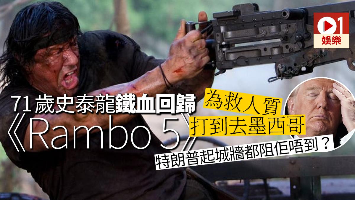 不死Rambo確定回歸! 史泰龍《Rambo 5》九月開拍|香港01|電影