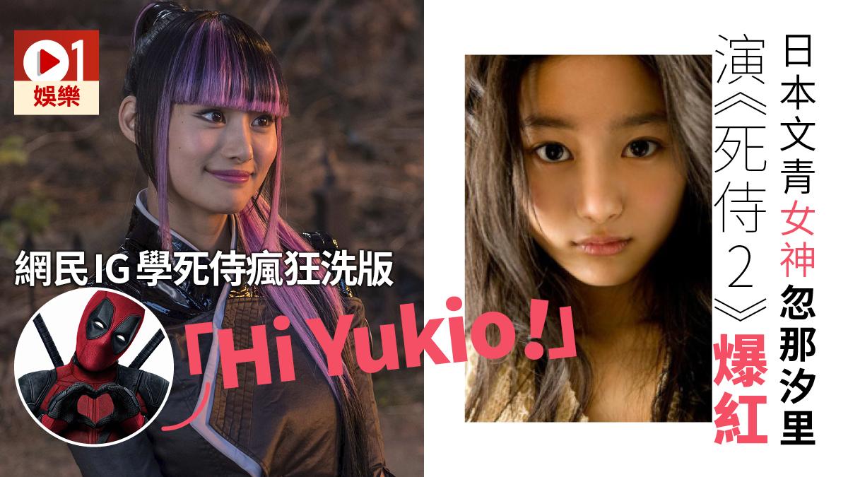 【死侍2】日本演員忽那汐里演Yukio大受歡迎 編劇︰未來會加戲份|香港01|電影