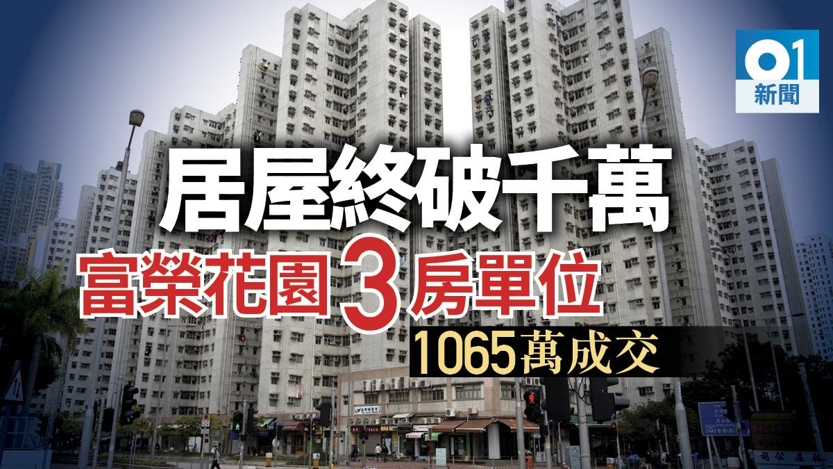 富榮花園3房1065萬沽 成全港首個千萬居屋!|香港01|地產樓市